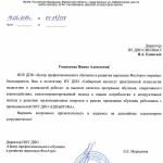 otz_fosagro