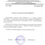 otz_si1