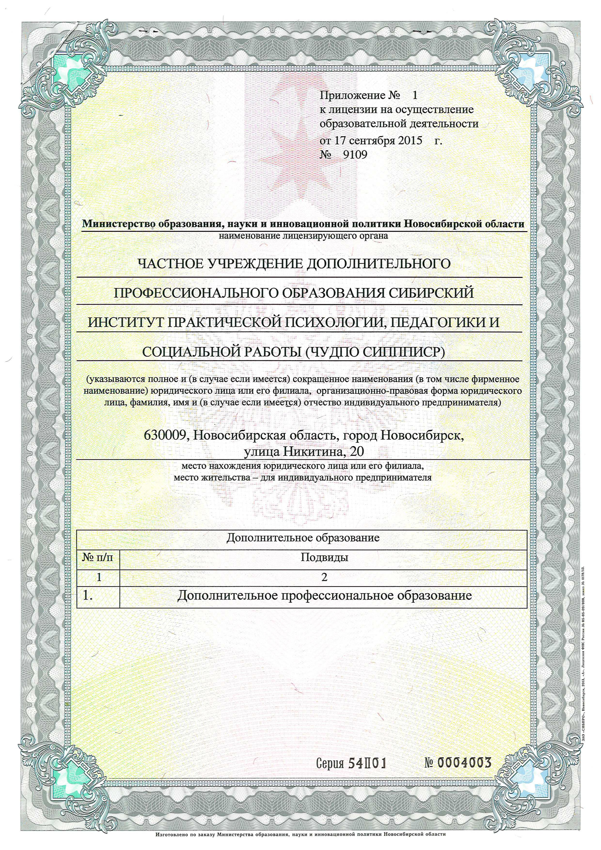 license_3
