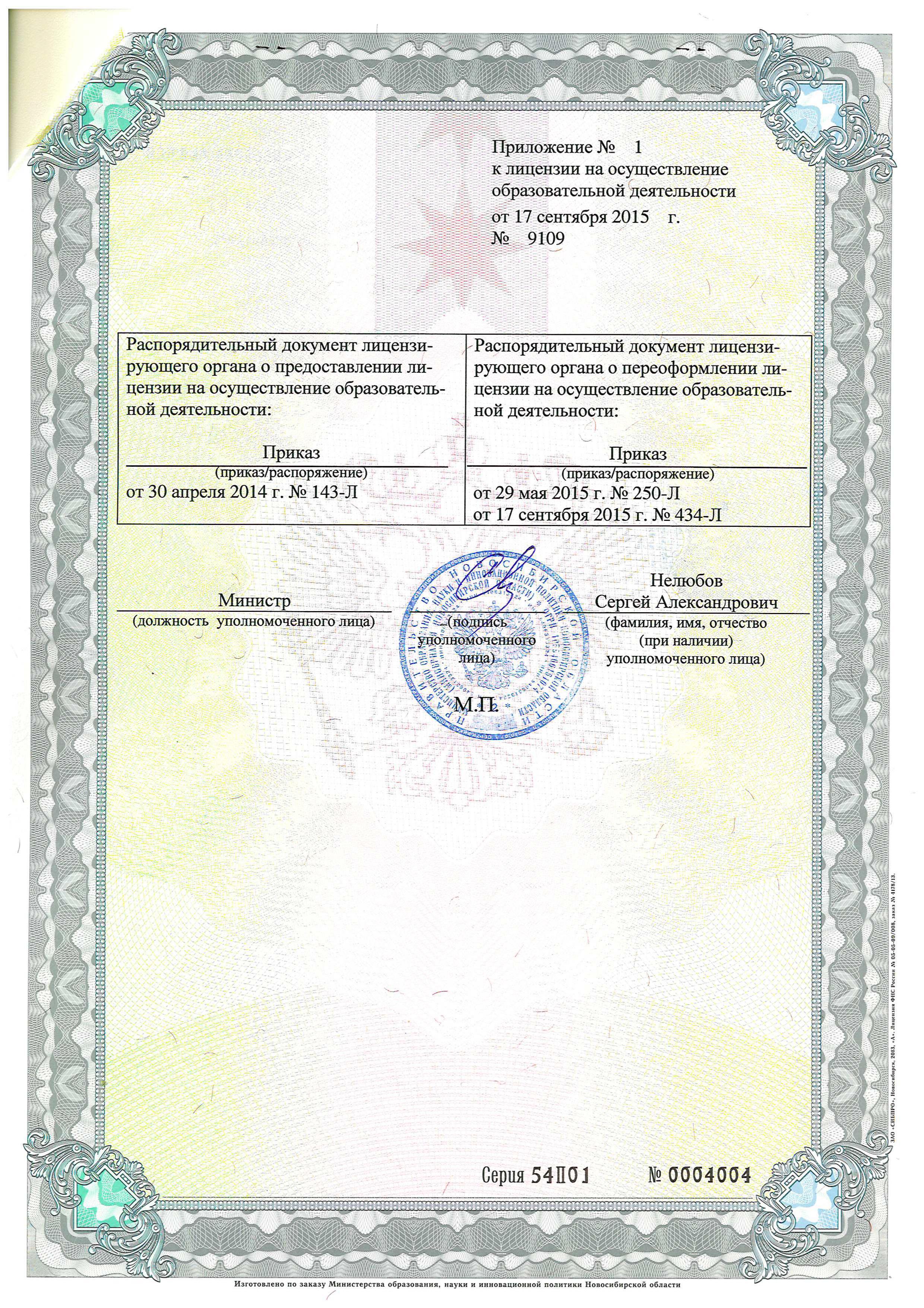 license_4