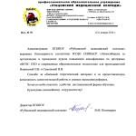 25.01.16. Рубцовский мед.колледж