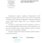МКУ-Муниципальный-архив