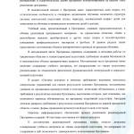 10001_stranitsa_5