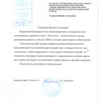 Выездные_Ачинск(школа11)