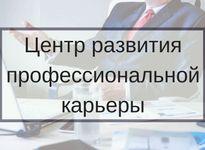 Центр развития профессиональной карьеры