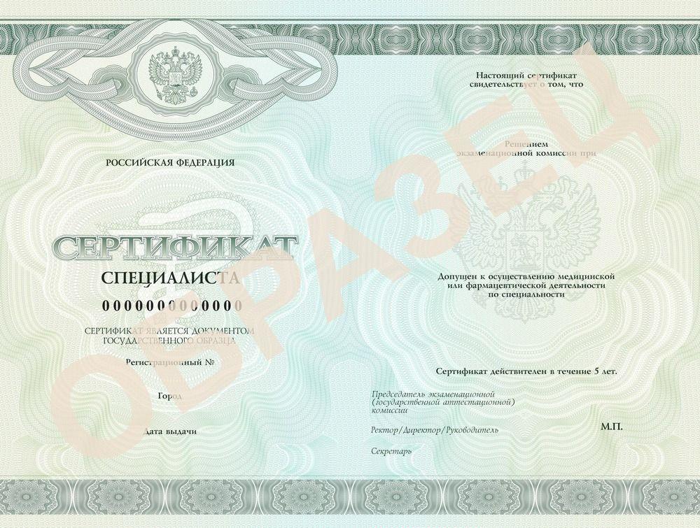 med_certificate