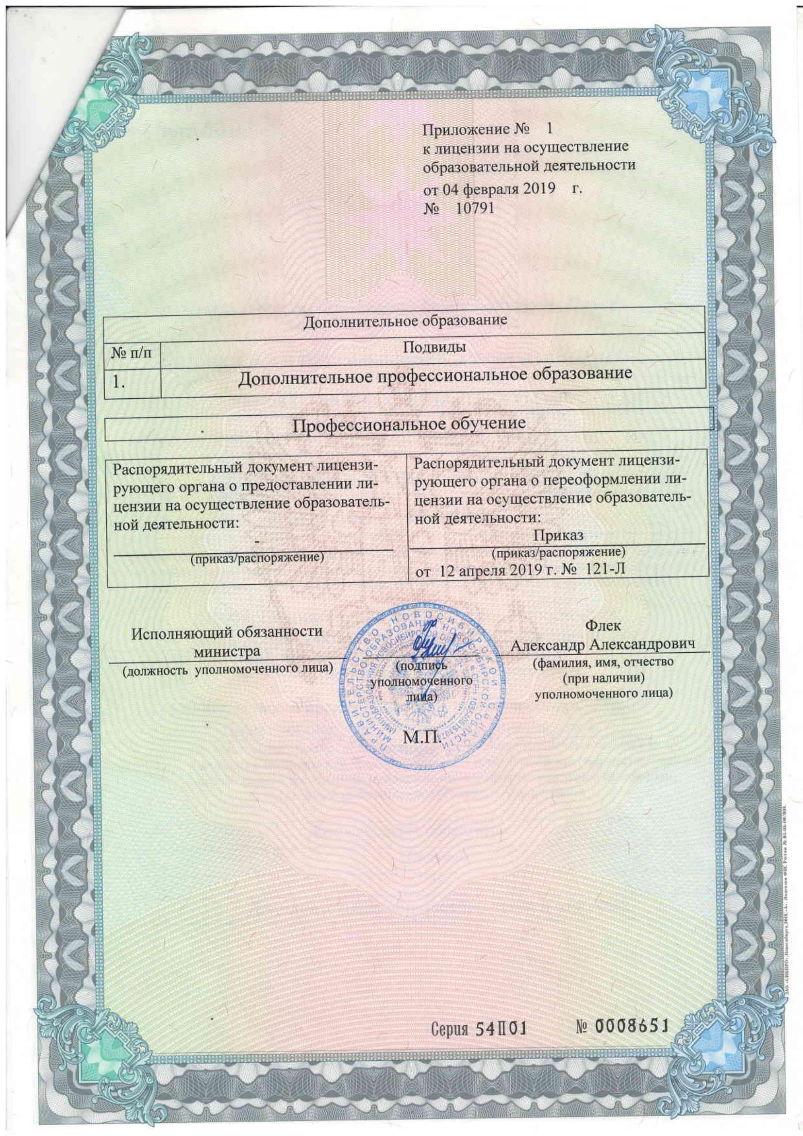 Licensiya2