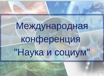 conf_naukasocium